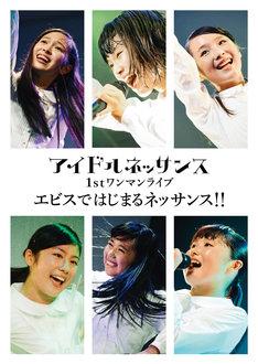 アイドルネッサンス「1stワンマンライブ エビスではじまるネッサンス!!」ジャケット