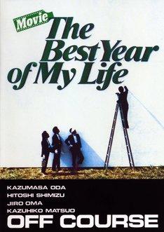 オフコース「Movie The Best Year Of My Life」ジャケット