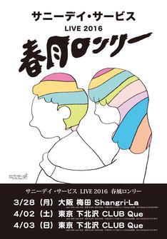 「サニーデイ・サービス LIVE 2016 春風ロンリー」フライヤー