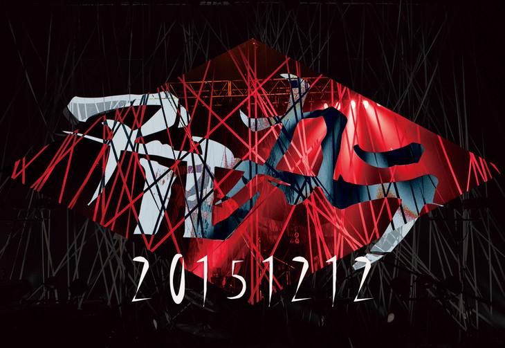 アルカラ「20151212~ばーばばばぁつあー~」ジャケット