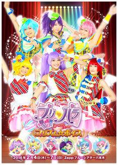 「ライブミュージカル『プリパラ』み~んなにとどけ!プリズム☆ボイス」ポスター