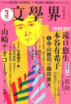 「文學界」2016年3月号表紙