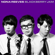 NONA REEVES「BLACKBERRY JAM」ジャケット
