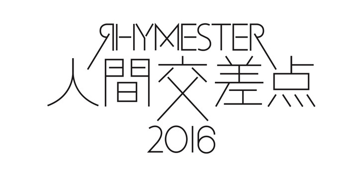 「RHYMESTER presents 野外音楽フェスティバル 人間交差点 2016」ロゴ