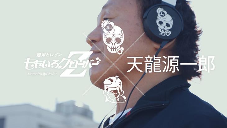 「ももいろクローバーZ - M7『青春賦 / 希望の向こうへ』 試聴×視聴ビデオ with 天龍源一郎 from『AMARANTHUS / 白金の夜明け』」のワンシーン。
