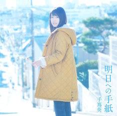手嶌葵「明日への手紙」ジャケット