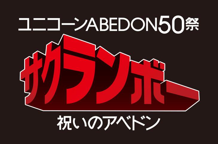 「ユニコーン ABEDON50祭『サクランボー / 祝いのアベドン』」ロゴ