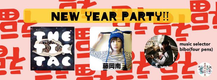 「NEW YEAR PARTY!!」キービジュアル