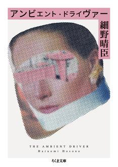 細野晴臣「アンビエント・ドライヴァー」文庫版表紙