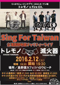 RE:HELLOW MUSIC HOUR 2016「Sing For Taiwan @ISHIGAKI トレモノと滅火器」フライヤー