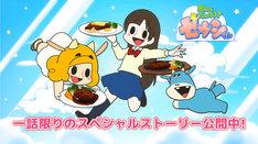 アニメ「おにくだいすき!ゼウシくん『すてきなハンバーグ』」のワンシーン。