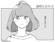 志村貴子描き下ろしショートコミックのイメージ。