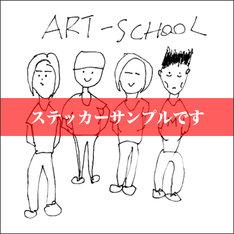 「ART-SCHOOL TOUR 2016/Hello darkness, my dear friend」モバイルサイト先行予約特典の、木下理樹直筆似顔絵ステッカーサンプル。