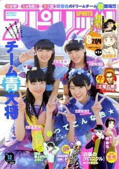 「週刊ビッグコミックスピリッツ」12号表紙