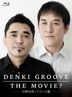 「DENKI GROOVE THE MOVIE? -石野卓球とピエール瀧-」Blu-ray初回限定盤ジャケット