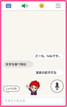 「hideしゃべってキャラ」使用イメージ