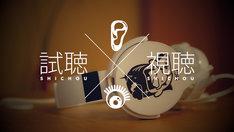 「ももいろクローバーZ - 4th ALBUM「白金の夜明け」 試聴×視聴ビデオ」のワンシーン。