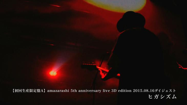 「amazarashi 『世界収束二一一六』trailer」のワンシーン。