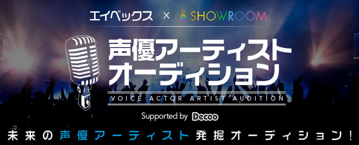 「avex×SHOWROOM 声優アーティストオーディション supported by Decoo」告知画像