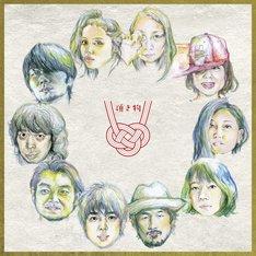 楽曲提供アーティストの似顔絵で構成された、安藤裕子「頂き物」ジャケット。