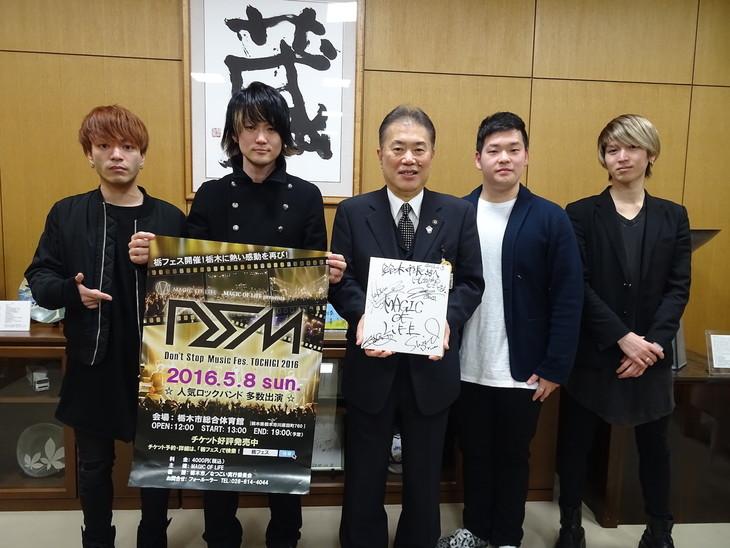 鈴木俊美栃木市長を表敬訪問するMAGIC OF LiFE。