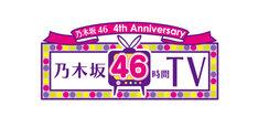 「乃木坂46 4th Anniversary 乃木坂46時間TV」ロゴ。