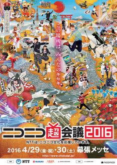 「ニコニコ超会議2016」キービジュアル
