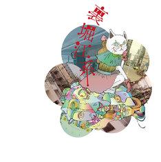 V.A.「裏堀江系Vol.01」ジャケット