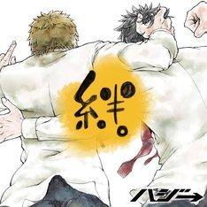 ハジ→「絆。」初回限定盤ジャケット