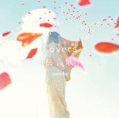sumika「Lovers / 『伝言歌』」ジャケット