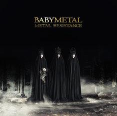 人気画像2位は「BABYMETAL、新ビジュアルは黒装束」より、BABYMETAL「METAL RESISTANCE」初回限定盤ジャケット。