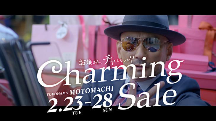横浜元町ショッピングストリート「チャーミングセール」テレビCMのワンシーン。