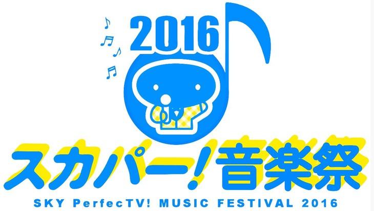 「スカパー!音楽祭 2016」ロゴ