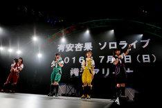 有安杏果のソロライブ発表の様子。(Photo by HAJIME KAMIIISAKA)