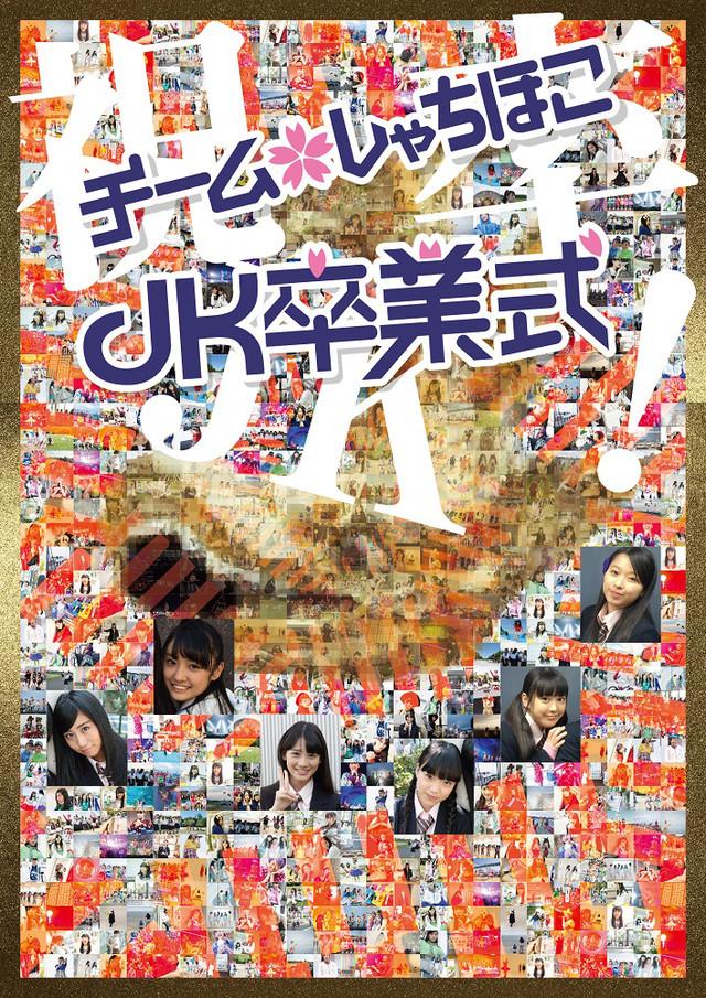 チームしゃちほこ「JK卒業式」ポスターデザイン