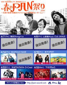 「春のPAN祭り2016 ~花見!!初見!!初絡み!? ジャンルなんて関係ないやーん♪~」告知用画像