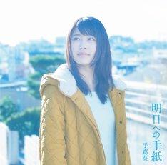 手嶌葵「明日への手紙」プレミアムエディションジャケット
