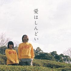 ROCKETMAN「愛はしんどい feat.MICO」配信ジャケット