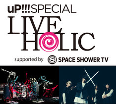 「uP!!! SPECIAL LIVE HOLIC vol.7 supported by SPACE SHOWER TV」告知ビジュアル