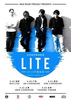 LITEの中国ツアーのフライヤー。