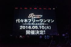 東京・代々木公園野外ステージでのフリーワンマンライブ告知映像。