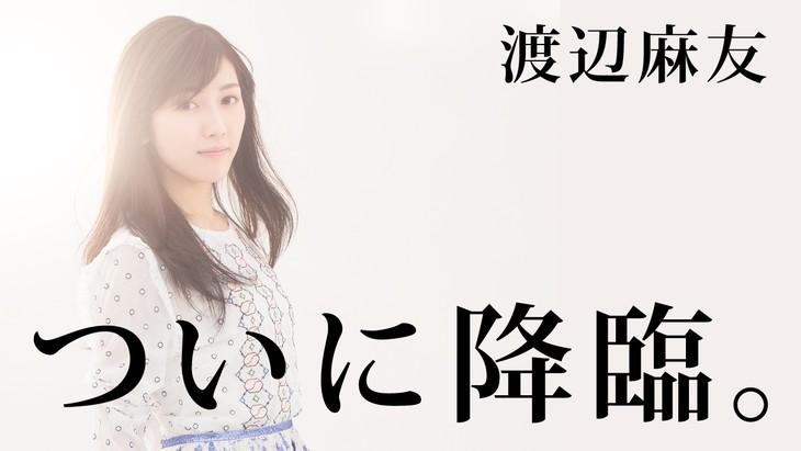 SHOWROOM「渡辺麻友ソロデビュー4周年記念番組『うるう年レボリューション』」告知ビジュアル