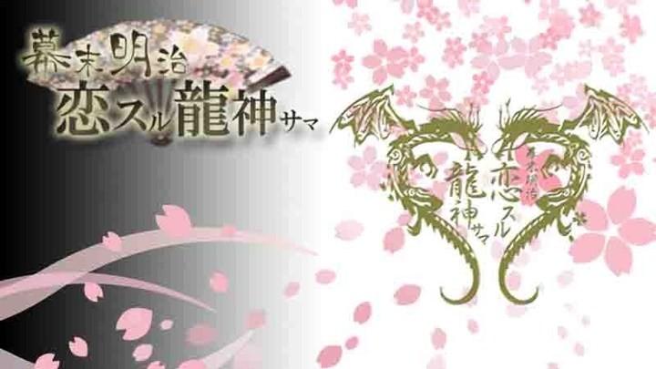 「幕末明治~恋スル龍神サマ~」メインビジュアル (c)B.P.RECORDS (c)Acrodea, Inc.
