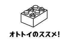 「オトトイのススメ!」ロゴ