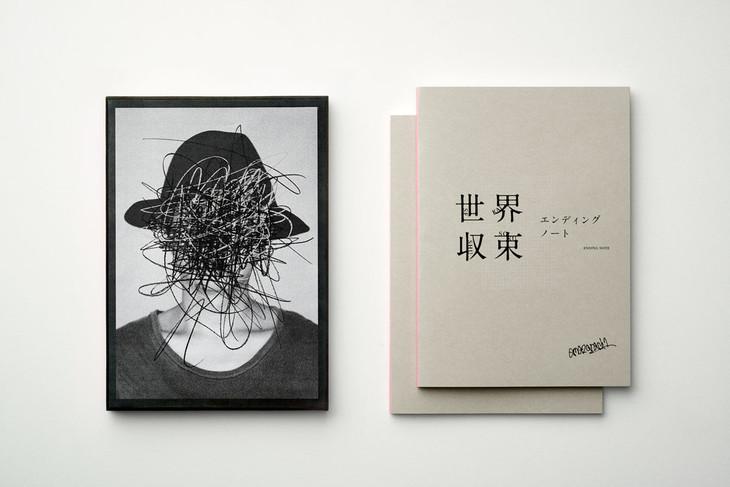amazarashi「世界収束エンディングノート」パッケージ内容