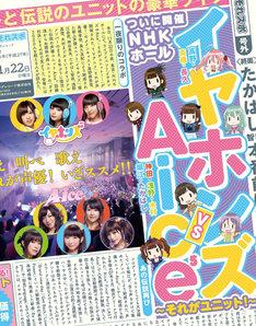 イヤホンズ / Aice5「イヤホンズ vs Aice5~それがユニット!~NHKホール公演」Blu-ray盤ジャケット
