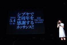 「シブヤで2周年を感謝するネッサンス!!」開催発表時の様子。