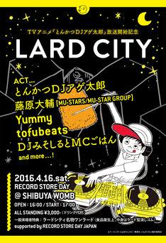 TVアニメ「とんかつDJアゲ太郎」放送開始記念「LARD CITY」フライヤー