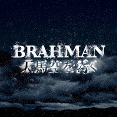BRAHMAN「天馬空を行く」ジャケット