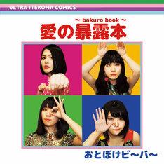 おとぼけビ~バ~「愛の暴露本~bakuro book~」ジャケット